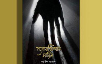 Paradoxical Sajid by Arif Azad